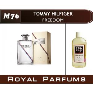 «Freedom» от Tommy Hilfiger. Духи на разлив Royal Parfums 100 мл