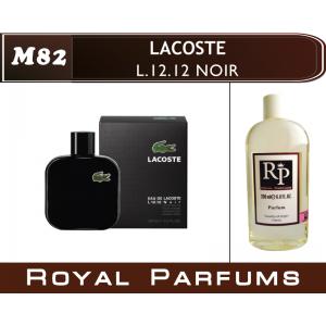 «L.12.12. Noir» от Lacoste. Духи на разлив Royal Parfums 200 мл