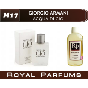«Acqua di Gio» от Giorgio Armani. Духи на разлив Royal Parfums 100 мл