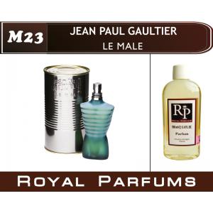 «Le Male» от Jean Paul Gaultier. Духи на разлив Royal Parfums 100 мл