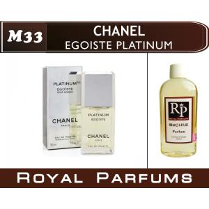 «Egoiste Platinum» от Chanel. Духи на разлив Royal Parfums 100 мл