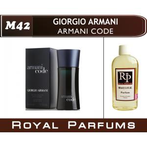 «Code» от Giorgio Armani. Духи на разлив Royal Parfums 100 мл