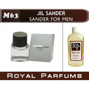 «Sander» от Jil Sander. Духи на разлив Royal Parfums 100 мл