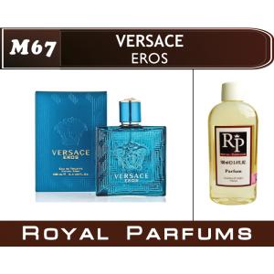 «Eros» от Versace. Духи на разлив Royal Parfums 100 мл