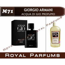 """Giorgio Armani """"Acqua di Gio Profumo"""""""
