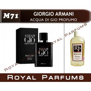 «Acqua di Gio Profumo» от Giorgio Armani. Духи на разлив Royal Parfums 100 мл