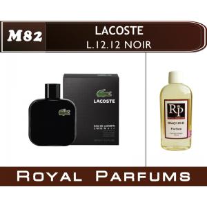 «L.12.12. Noir» от Lacoste. Духи на разлив Royal Parfums 100 мл