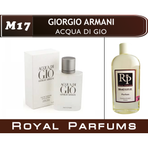 «Acqua di Gio» от Giorgio Armani. Духи на разлив Royal Parfums 200 мл