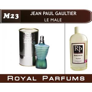 «Le Male» от Jean Paul Gaultier. Духи на разлив Royal Parfums 200 мл