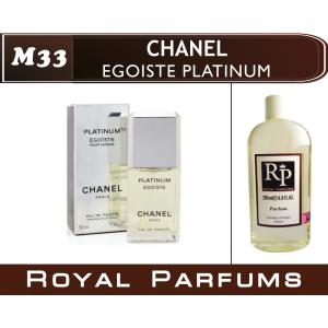 «Egoiste Platinum» от Chanel. Духи на разлив Royal Parfums 200 мл