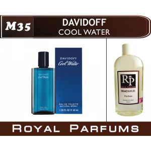 «Cool Water» от Davidof. Духи на разлив Royal Parfums 200 мл