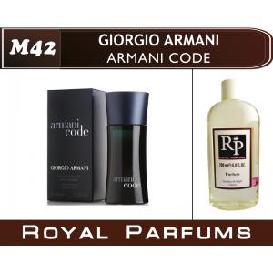 «Code» от Giorgio Armani. Духи на разлив Royal Parfums 200 мл