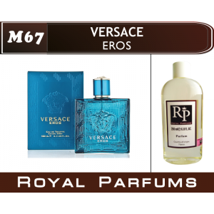 «Eros» от Versace. Духи на разлив Royal Parfums 200 мл