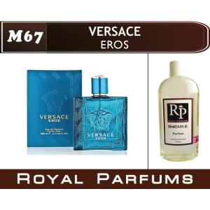 «Eros» от Versace. Духи на разлив Royal Parfums 200 мл