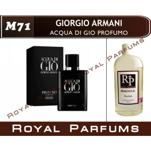 «Acqua di Gio Profumo» от Giorgio Armani. Духи на разлив Royal Parfums 200 мл