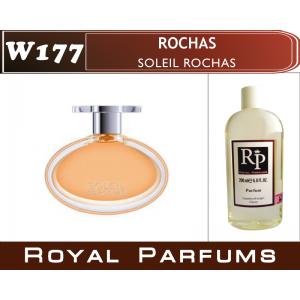 «Soleil» от Rochas. Духи на разлив Royal Parfums 200 мл