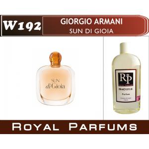 «Sun di Gioia» от Giorgio Armani. Духи на разлив Royal Parfums 200 мл