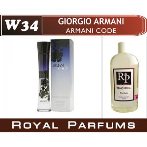 «Armani Code» от Giorgio Armani. Духи на разлив Royal Parfums 200 мл
