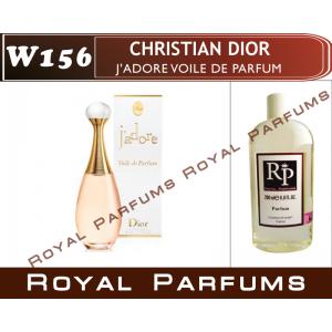 «J'adore Voile de Parfum» от Christian Dior. Духи на разлив Royal Parfums 200 мл