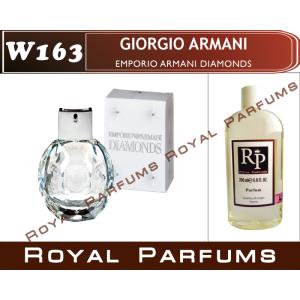«Emporio Armani Diamonds» от Giorgio Armani. Духи на разлив Royal Parfums 200 мл