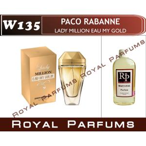 «Lady Million Eau My Gold» от Paco Rabanne. Духи на разлив Royal Parfums 200 мл