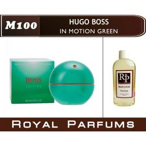 «Boss In Motion Green» от Hugo Boss. Духи на разлив Royal Parfums 100 мл