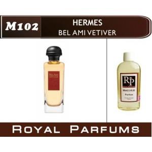 «Bel Ami Vetiver» от Hermes. Духи на разлив Royal Parfums 100 мл