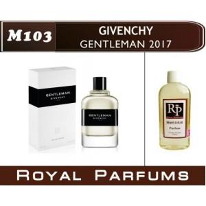 «Gentleman 2017» от Givenchy. Духи на разлив Royal Parfums 100 мл
