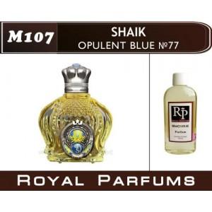 «Opulent Blue №77» от Shaik. Духи на разлив Royal Parfums 100 мл