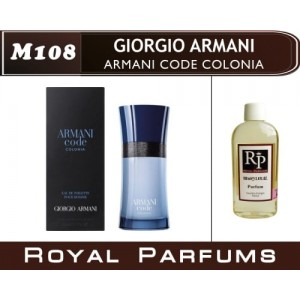 «Armani Code Colonia» от Giorgio Armani. Духи на разлив Royal Parfums 100 мл
