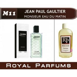 «Monsieur Eau Du Matin» от Jean Paul Gaultier. Духи на разлив Royal Parfums 100 мл