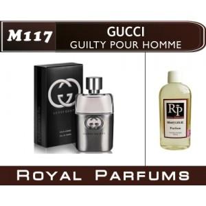 «Guilty pour Homme». Духи на разлив Royal Parfums 100 мл
