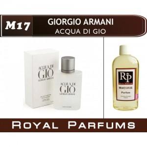 «Acqua di Gio» от Giorgio Armani. Духи на разлив Royal Parfums 100 мл