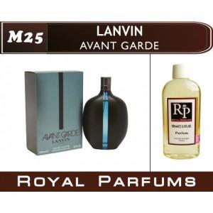 «Avant Gard» от Lanvin. Духи на разлив Royal Parfums 100 мл