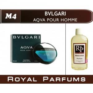 «Aqua pour Homme» от Bulgary. Духи на разлив Royal Parfums 100 мл