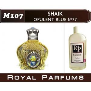 «Opulent Blue №77» от Shaik. Духи на разлив Royal Parfums 200 мл