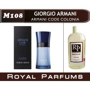 «Armani Code Colonia» от Giorgio Armani. Духи на разлив Royal Parfums 200 мл