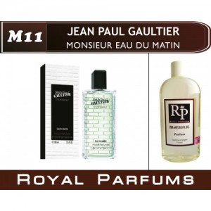 «Monsieur Eau Du Matin» от Jean Paul Gaultier. Духи на разлив Royal Parfums 200 мл