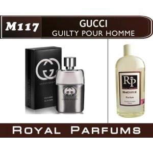 «Guilty pour Homme». Духи на разлив Royal Parfums 200 мл