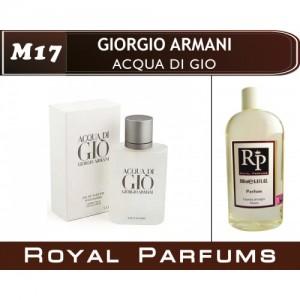 «Acqua di Gio» от Giorgio Armani. Духи на разлив Royal Parfums 200 мл