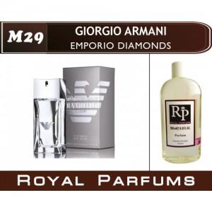 «Emporio Diamonds» от Giorgio Armani. Духи на разлив Royal Parfums 200 мл