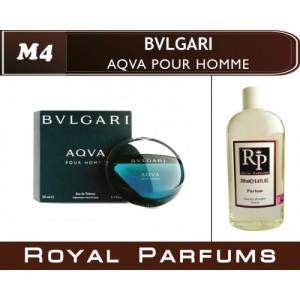 «Aqua pour Homme» от Bulgary. Духи на разлив Royal Parfums 200 мл