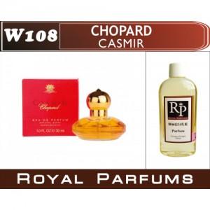 «Casmir» от Chopard. Духи на разлив Royal Parfums 100 мл