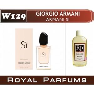 «Si» от Giorgio Armani. Духи на разлив Royal Parfums 100 мл