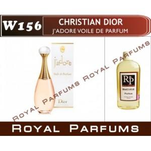 «J'adore Voile de Parfum» от Christian Dior. Духи на разлив Royal Parfums 100 мл