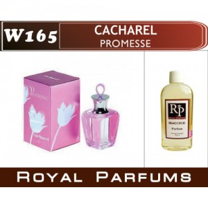 «Promesse» от Cacharel. Духи на разлив Royal Parfums 100 мл