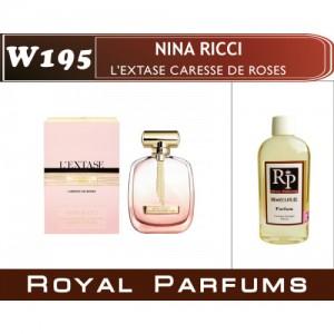 «L'Extase Caresse de Roses» от Nina Ricci. Духи на разлив Royal Parfums 100 мл