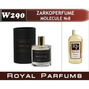 «Molecule №8» от Zarkoperfume. Духи на разлив Royal Parfums 100 мл