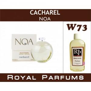 «Noa» от Cacharel. Духи на разлив Royal Parfums 100 мл