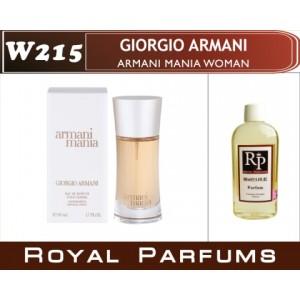 «Armani Mania Woman» от Giorgio Armani. Духи на разлив Royal Parfums 100 мл
